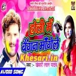 Holiya Me Baigan Barahan Mangele (Khesari Lal Yadav) Download 2018