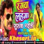 Balti Bhar Rangwa Lahanga Se Suruk Gaili (Khesari Lal) Download