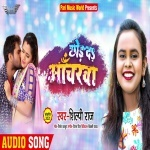 Chhod Da Anchrwa (Shilpi Raj) Shilpi Raj New Bhojpuri Mp3 Dj Remix Gana Video Song Download
