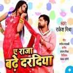 Ae Raja Badhe Daradiya (Rakesh Mishra) Rakesh Mishra New Bhojpuri Mp3 Dj Remix Gana Video Song Download
