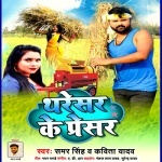 Tharesar Ke Presar (Samar Singh) Samar Singh New Bhojpuri Mp3 Dj Remix Gana Video Song Download