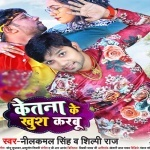 Ketana Ke Khush Karbu (Neelkamal Singh, Shilpi Raj) Neelkamal Singh, Shilpi Raj New Bhojpuri Mp3 Dj Remix Gana Video Song Download