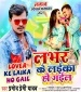 Lover Ke Laika Ho Gail.mp3 Pramod Premi Yadav New Bhojpuri Mp3 Dj Remix Gana Video Song Download