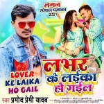 Lover Ke Laika Ho Gail (Pramod Premi Yadav) Pramod Premi Yadav New Bhojpuri Mp3 Dj Remix Gana Video Song Download