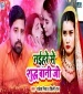 Tanika Chhuke Dekhi Naihare Se Sudh Bani Ji.mp3 Rakesh Mishra, Shilpi Raj New Bhojpuri Mp3 Dj Remix Gana Video Song Download