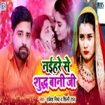 Naihar Se Suddh Bani Ji (Rakesh Mishra, Shilpi Raj) Rakesh Mishra, Shilpi Raj New Bhojpuri Mp3 Dj Remix Gana Video Song Download