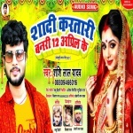 Shadi Kartari Banari 12 April Ke (Shashi Lal Yadav) Shashi Lal Yadav New Bhojpuri Mp3 Dj Remix Gana Video Song Download