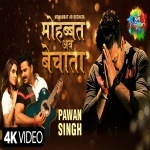 Pyar Bechata Bazar Me (Pawan Singh) 4K Video Pawan Singh New Bhojpuri Mp3 Dj Remix Gana Video Song Download