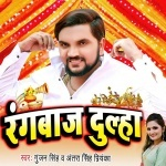 Rangbaj Dulha (Gunjan Singh, Antra Singh Priyanka) Gunjan Singh, Antra Singh Priyanka New Bhojpuri Mp3 Dj Remix Gana Video Song Download