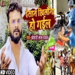 Insaan Khilauna Ho Gail (Khesari Lal Yadav) 4K Video Khesari Lal Yadav New Bhojpuri Mp3 Dj Remix Gana Video Song Download