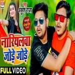 Nariyalwa Jode Jode (Video Song).mp4 Ankush Raja New Bhojpuri Mp3 Dj Remix Gana Video Song Download