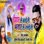 Eyaar Se Bachaini Bhatar Se Nasaini.mp3 Monu Albela, Shilpi Raj New Bhojpuri Mp3 Dj Remix Gana Video Song Download
