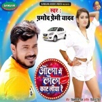 Ola Me Lola Kat Liya Re Dj Remix.mp3 Pramod Premi Yadav New Bhojpuri Mp3 Dj Remix Gana Video Song Download