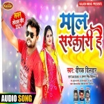 Maal Sarakari Hai (Deepak Dildar, Antra Singh Priyanka) Deepak Dildar, Antra Singh Priyanka New Bhojpuri Mp3 Dj Remix Gana Video Song Download
