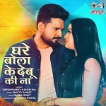 Mai Jagal Biya.mp3 Ritesh Pandey, Shilpi Raj New Bhojpuri Mp3 Dj Remix Gana Video Song Download