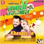 Jawani Zarda Ke Paan (Khesari Lal Yadav, Shilpi Raj) Mp3 Song Download