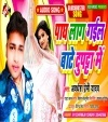 Pak Lag Gail Bate Dupatta Me (Awadhesh Premi Yadav) Awadhesh Premi Yadav Bhojpuri Mp3 Song Dj Remix Video Gana Download