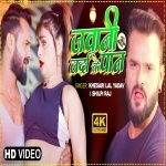 Jawani Tohar Zarda Ke Paan Bhail (Khesari Lal Yadav) Video Song Download