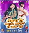 Nevta Ke Amount Acount Me Dal Da (Rakesh Mishra) Rakesh Mishra Bhojpuri Mp3 Song Dj Remix Video Gana Download