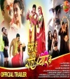 Hum Hain Rahi Pyar Ke (Pawan Singh) Bhojpuri Full Movie Trailer Pawan Singh Bhojpuri Mp3 Song Dj Remix Video Gana Download