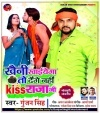 Khaini Khaiyega To Denge Nahi Kiss Raja Ji (Gunjan Singh) Gunjan Singh Bhojpuri Mp3 Song Dj Remix Video Gana Download