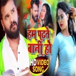 Hum Padhte Bani Ho (Khesari Lal Yadav) Video Song Download