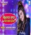 Kiraya Kya Tera Baap Dega (Akshara Singh) Akshara Singh Bhojpuri Mp3 Song Dj Remix Video Gana Download