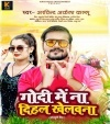 Godi Me Na Dihala Khelawana (Arvind Akela Kallu Ji) Arvind Akela Kallu Ji Bhojpuri Mp3 Song Dj Remix Video Gana Download