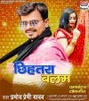 Chhihatara Balam (Pramod Premi Yadav) Pramod Premi Yadav Bhojpuri Mp3 Song Dj Remix Video Gana Download