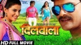 Dilwala (Khesari Lal Yadav) Bhojpuri Full HD Movie Download Khesari Lal Yadav New Bhojpuri Mp3 Dj Remix Gana Video Song Download