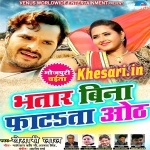 Bhatar Bina Fatata Hoth (Khesari Lal Yadav) 2018 Mp3 Download