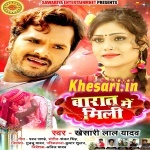 Barat Me Mili (Khesari Lal Yadav) 2018 New Arkestra Mp3 Download