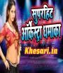 Super_Hit_Arkestra_Dhamaka_Bhojpuri_Gana_2