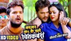(Video Song) Kajar Ka Ke Chale Chitkabri Jane Kekara Me Ragri.mp4 Khesari Lal Yadav New Bhojpuri Mp3 Dj Remix Gana Video Song Download