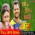 Lajalu Kahe Babuni Daba Ke Dant Se Odhani.mp3 Khesari Lal Yadav New Bhojpuri Mp3 Dj Remix Gana Video Song Download