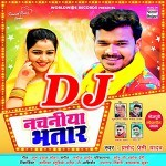 Nachaniya Bhatar DJ Remix.mp3 Pramod Premi Yadav New Bhojpuri Mp3 Dj Remix Gana Video Song Download