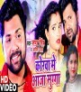 (Video Song) Korwa Me Aaja Sugga.mp4 Samar Singh Kakari Bhail Ba Kamriya Lapak Ke (Samar Singh) 4K New Bhojpuri Mp3 Dj Remix Gana Video Song Download