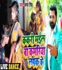 (Video Song) Kakari Bhail Ba Kamriya Lapak Ke.mp4 Samar Singh Kakari Bhail Ba Kamriya Lapak Ke (Samar Singh) New Bhojpuri Mp3 Dj Remix Gana Video Song Download