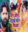 (Video Song) Kaise Hili Mor Khatiaba Man Jog Naikhe Mor Piawa.mp4 Samar Singh Saree Jhamkauaa (Samar Singh) 4K Video New Bhojpuri Mp3 Dj Remix Gana Video Song Download