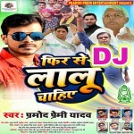 Fir Se Lalu Chahiye DJ Remix Mp3 Song Download - Khesari.Net