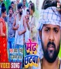 Suni Ae Sahab E Ta Hawe Medh Chhatwa (Video Song).mp4 Samar Singh Janwa Mare Jhulaniya (Samar Singh) New Bhojpuri Mp3 Dj Remix Gana Video Song Download
