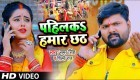 Pahilka Hamar Chhath (Video Song).mp4 Samar Singh New Bhojpuri Mp3 Dj Remix Gana Video Song Download