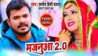 Hamar Odhani Dhake Rowata Majanua 4K (Video Song).mp4 Pramod Premi Yadav New Bhojpuri Mp3 Dj Remix Gana Video Song Download