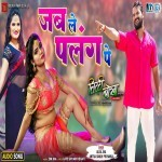 Jab Le Palang Pe Kalai Hamar Moda Nahi Table Chora Nahi Mp3 Song Download, Litti Chokha (Khesari Lal Yadav) Mp3 Song Download