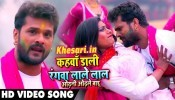 (Video Song) Kahwa Daali Rangwa Lale Lal Odhani Odhle Badu.mp4 Khesari Lal Yadav New Bhojpuri Mp3 Dj Remix Gana Video Song Download